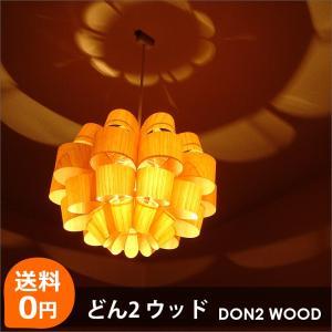 照明 シーリングライト ペンダントライト 1灯 おしゃれ 和風 ミッドセンチュリー モダン LED電球 対応 送料無料 どん2ウッド don2 wood 照明作家 谷俊幸|decomode