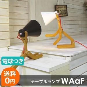 照明 間接照明 テーブルライト WAaF ワァフ フランス製 Structure|decomode