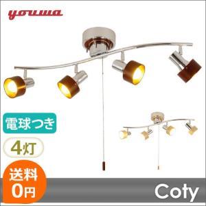 照明 シーリングライト スポットライト 4灯 おしゃれ 北欧 LED電球 対応 送料無料 Coty コッティ ユーワ|decomode