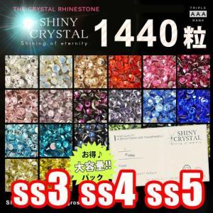 1440粒/(ss3 ss4 ss5)   シャイニークリスタル(SHINY CRYSTAL)10グ...
