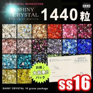 1440粒/(ss16)   シャイニークリスタル(SHINY CRYSTAL)10グロスパッケージ...
