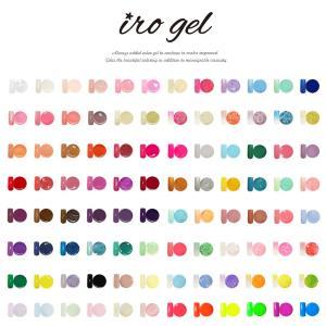[ゆうパケット 送料無料]カラージェル [ irogel ] ジェルネイルをする全ての人を応援する特価販売 美発色  カラー品番1〜16