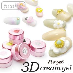 [ネコポス 送料無料] 3Dクリームジェルirogel(イロジェル) 全6色 誰でも簡単に3Dネイル...