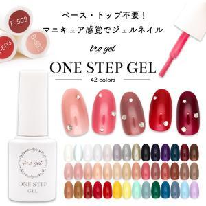 【特徴】 当店オリジナルジェル  irogel ワンステップジェル ベース・カラー・トップがこれ1本...