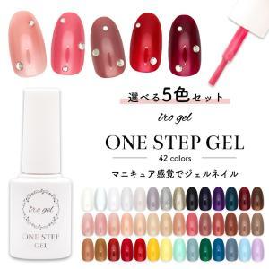 【特徴】 irogel ワンステップジェル選べる 5個 カラージェル セット! 全42色(クリア含む...