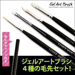 ジェルネイル用ブラシ4種の毛先セット  (DM便送料無料) ...
