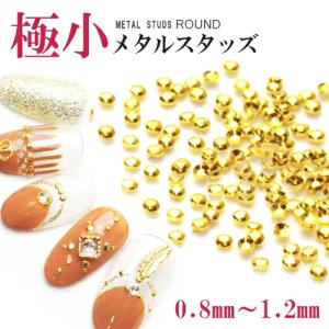 [ゆうパケット 送料無料] 極小ラウンドメタルスタッズ[0.8mm/1mm/1.2mm] 高品質メタルネイルパーツ ジェルネイル 約60粒入 ゴールド・シルバー