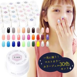 【在庫限り】ジェルネイル用カラージェル30色セット...
