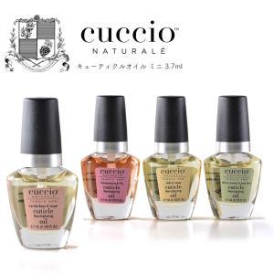 CUCCIO(クシオ) キューティクルオイルミニサイズ 3.7ml 全4種類 ザクロ&イチジク バニ...