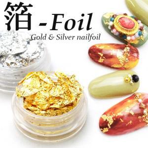 [ゆうパケット 送料無料]金箔/銀箔 ゴールド・シルバー ネイルホイル ジェルネイル・レジンパーツの埋め込みに