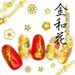 【特徴】 日本の美しさを感じる華やかな箔和柄ネイルシール           極薄タイプなので重ねて...