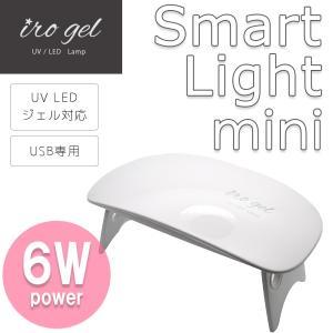 [ゆうパケット 送料無料]6w UV/LEDスマートライトミ...