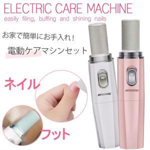 電動ケアマシンセット 2WAY フットケア ネイルケア  爪磨き 足裏 かかと 角質除去 乾電池式マシーン
