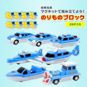 知育玩具 マグネット ブロック パズル 組み立て 飛行機 車 26PCS 海 陸 空 男の子 decopartsfactory