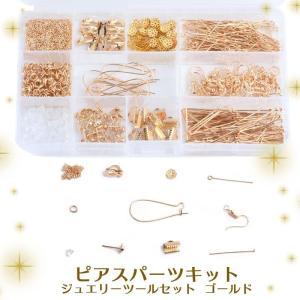 【商品説明】 手芸、手作りのイヤリングやピアスなどハンドメイドには欠かせないパーツセットになります。...