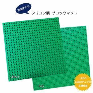 LEGO・LEGOデュプロ互換性 両面使えるシリコン製ベースプレート(基礎板) LEGO・LEGOデ...