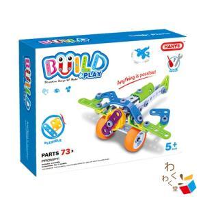知育玩具 組み立て 飛行機 航空機 工具キット|decopartsfactory