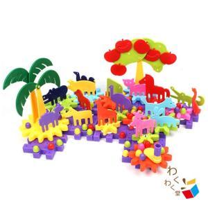 知育玩具 組み立て ブロック ファンタジーパーク 回転ギア アニマル 動物 126pcs|decopartsfactory