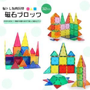 磁石ブロック マグネットパズル 積み木 プレゼント 想像力を育む 子ども 知育おもちゃ