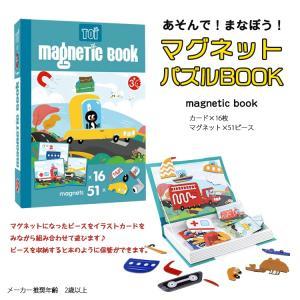 知育玩具 マグネット パズル BOOK 子供 おもちゃ 車  乗り物 交通 乗り物|decopartsfactory