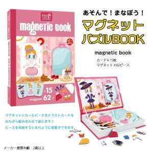 知育玩具 マグネットパズル BOOK 子供のおもちゃ 着せ替え 女の子 decopartsfactory