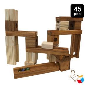 木製知育玩具 ビー玉積み木転がし45ピースセット 頭脳 パズル ジェットコースター |decopartsfactory