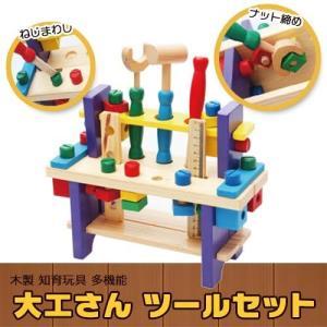 【商品説明】 お子様が、大工さんになりきることができ、演じて遊んでいるうちに協調性や社会性を養うこと...