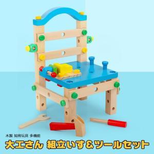 ◇ 木製おもちゃ組立椅子 ◇ 子どもに人気な大工さんごっこ遊び知育玩具セットです。 いろいろな遊び方...