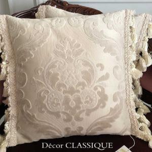 2個セット:フリンジ付きベルベットダマスククッション:エクリュダマスク Decor CLASSIQUE|decor-classique