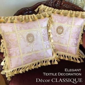 2個セット:フリンジ付きクッション 淑女の扇とフルールドリスボゥ:プレイド Decor CLASSIQUE|decor-classique