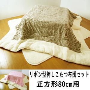在庫処分値下げ【送料無料】選べる2色 リボン型押しこたつ布団セット正方形80cm decora10