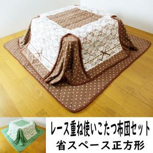 在庫処分値下げ【送料無料】レース重ね使いこたつ布団セット 正方形70cm/80cm