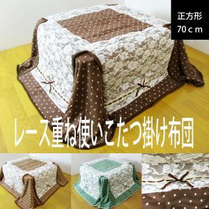 在庫処分値下げ【送料無料】レース重ね使いこたつ掛布団 正方形70cm セール decora10