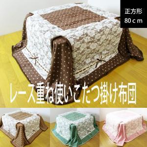 在庫処分値下げ【送料無料】レース重ね使いこたつ掛布団 正方形80cm セール decora10