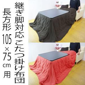 【送料無料】選べる2色 継ぎ脚対応こたつ掛け布団 省スペース長方形105cm decora10