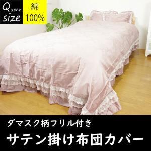 サイズ 210×210cm フリル丈20cm  ■綿100% ※ずれ防止紐8本付き   色 ピンクグ...