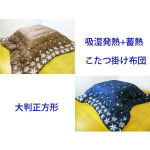 【送料無料】選べる2色 吸湿発熱蓄熱こたつ掛け布団 大判正方形80cm decora10