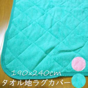 【送料無料】タオル地ラグカバー 190×240cm ミントグリーン/ピンク |decora10
