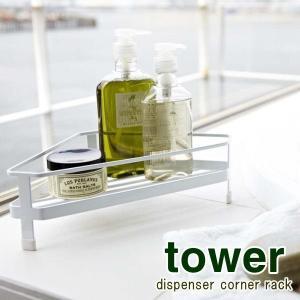 Tower タワー ディスペンサーコーナーラック1段 ディスペンサースタンド シャンプースタンド シャンプー スチールラック、浴室 、バスラック、お風呂|decora10