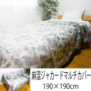 【在庫処分値下げ】麻混ジャカードマルチカバー 花柄グレージュ 約190×190cm ベッドスプレッドやソファカバーとしても  decora10