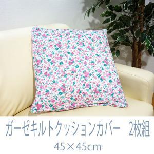 【2枚組】綿ガーゼキルトクッションカバー 花柄 45×45cm|decora10