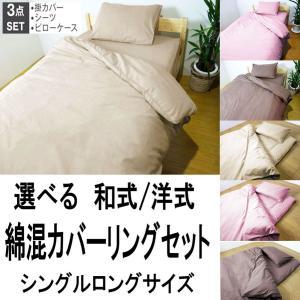 選べる3色 綿混布団カバー3点セット シングルロング カバーリングセット 敷布団用/ベッド用 セール