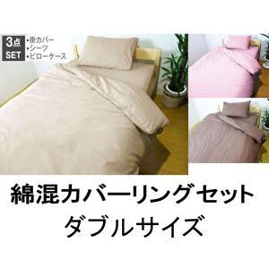 選べる3色 綿混布団カバーセット ダブルロング カバーリングセット ベッド用 セールの写真