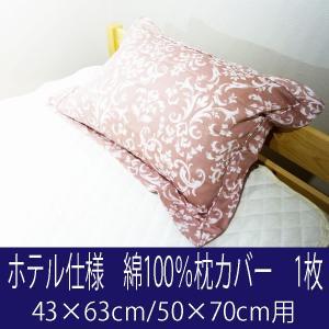 サイズ 43×63cm/50×70cm用(各1枚)  品質 綿100% ※封筒式 ※  色 ピンクベ...