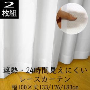 【在庫処分値下げ】遮熱・24時間見えにくいレースカーテン2枚組 幅100×丈133/176/183cm 紫外線カット 断熱効果 安い|decora10