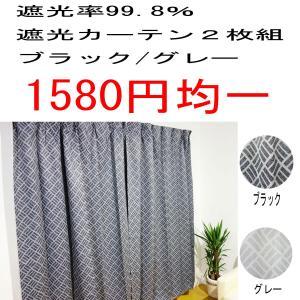 モダン幾何柄2級遮光カーテン2枚組 100×178 100×185 100×200cm 均一価格の写真