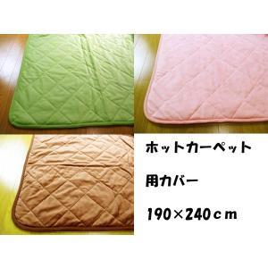 選べる3色 ホットカーペット用カバー 190×240cm|decora10