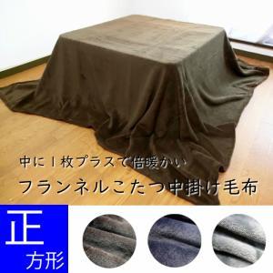 ふんわりなめらかで暖かい フランネル こたつ中掛け毛布 正方形80cm用 大判 ブラウン/ネイビー/グレー decora10