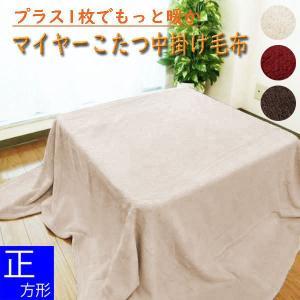 ふんわり暖かい マイヤー こたつ中掛け毛布 正方形 ブラウン/ベージュ/レッド こたつカバー ベッドカバー マルチカバー 大判 decora10