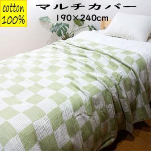 綿100%やわらかマルチカバー /シングルサイズベッドスプレッド/ 2〜3人掛け用ソファカバー decora10